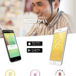 iPhoneで今すぐ安心、安全にお小遣いを稼ぐオススメの方法