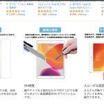 iPhone iPad ガラスフィルムの貼り方にはコツがあった。失敗しないコツ。