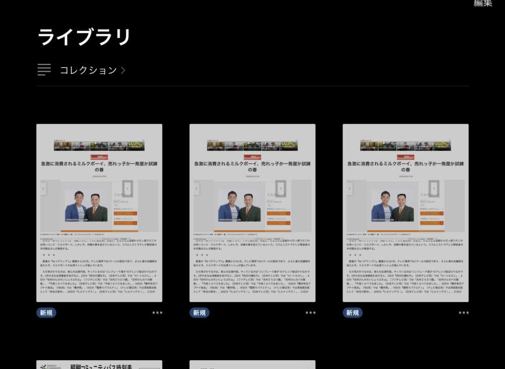 ブックに保存されたwebページ