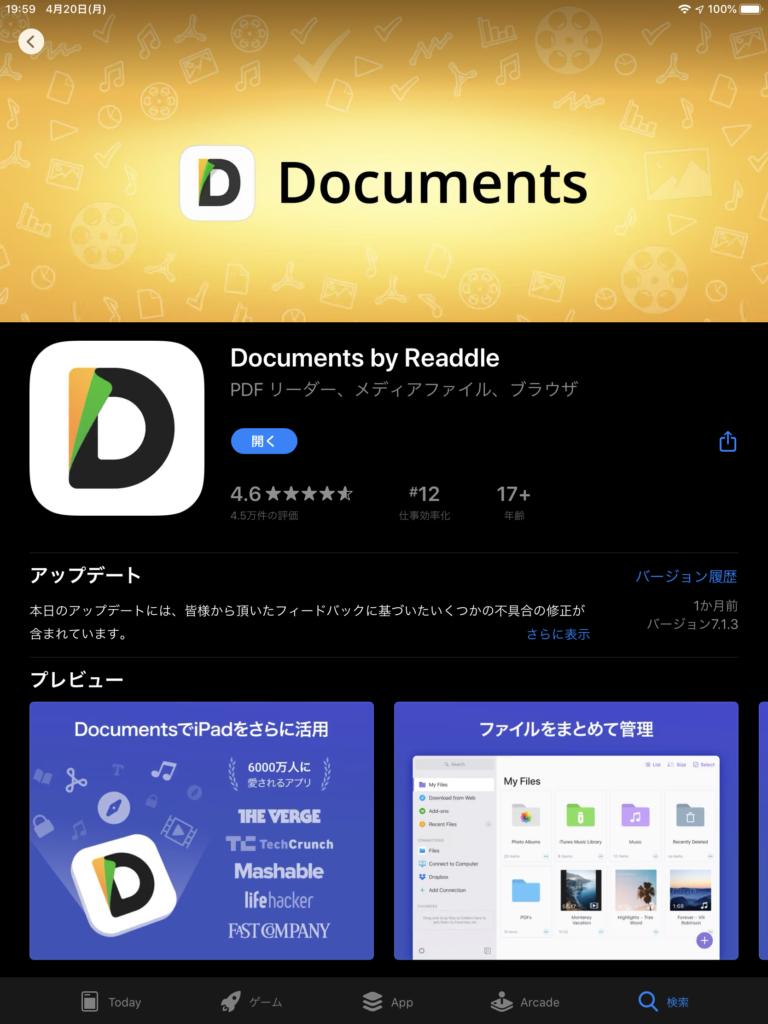 pdf編集のオススメアプリ documents