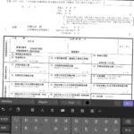 iPhone pdfを編集するアプリはこれがオススメです