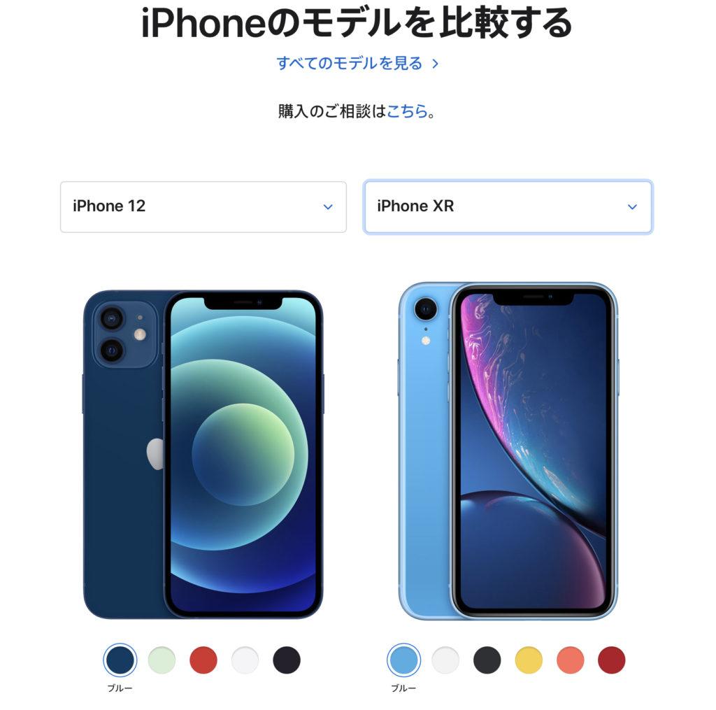 iPhone12と今の機種との性能比較