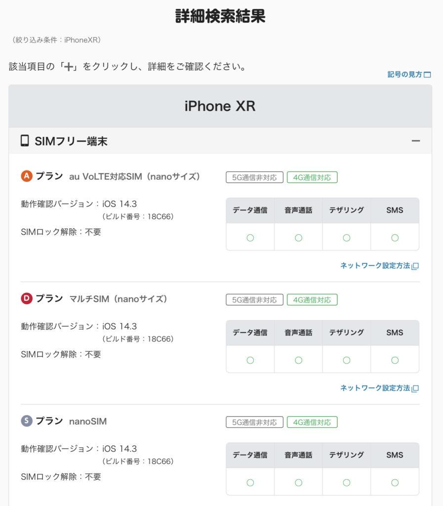 iPhoneXR動作確認機種