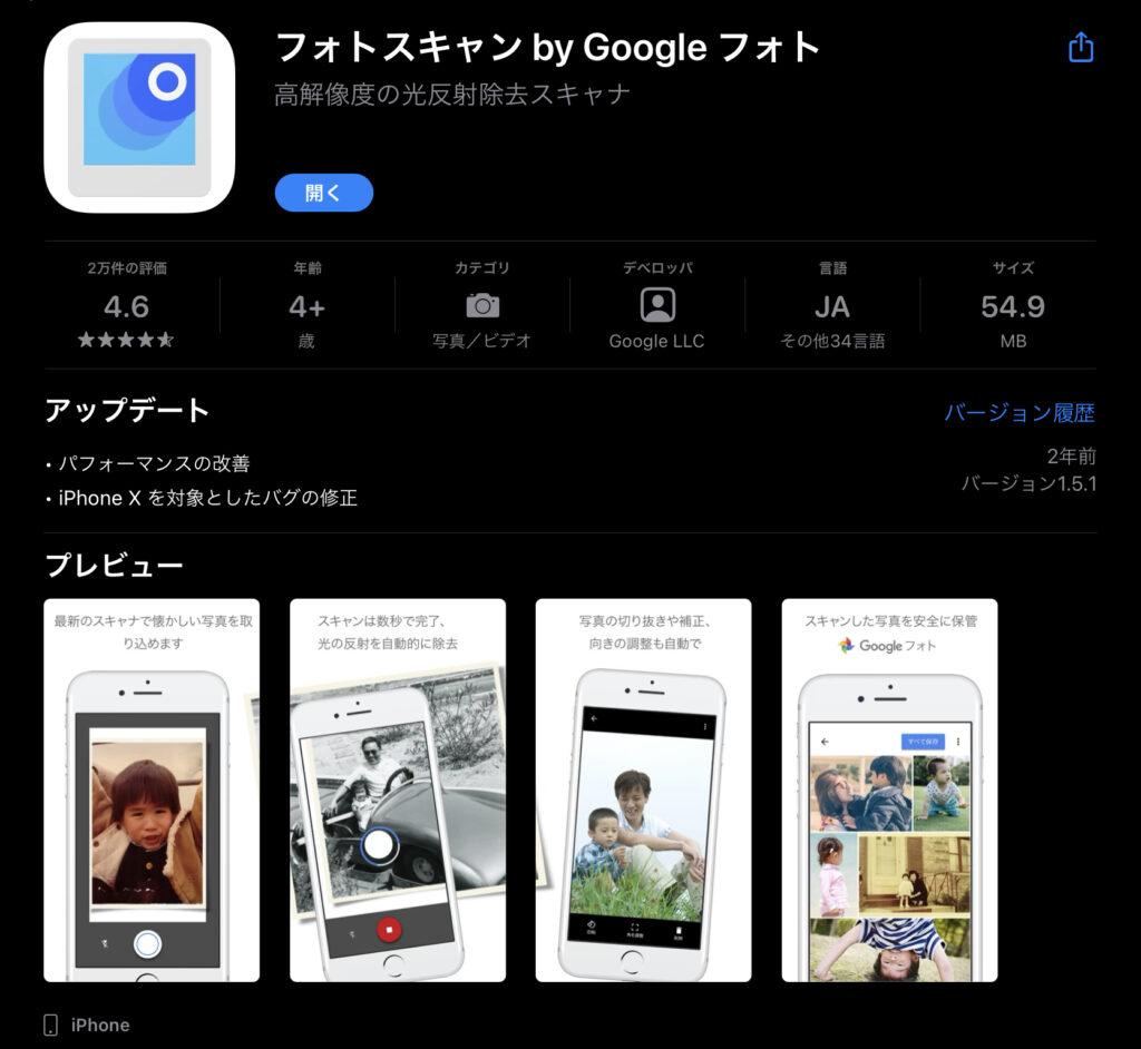 写真をキレイに撮影するアプリ