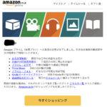 Amazonプライムビデオ 「7つの会議」を観た