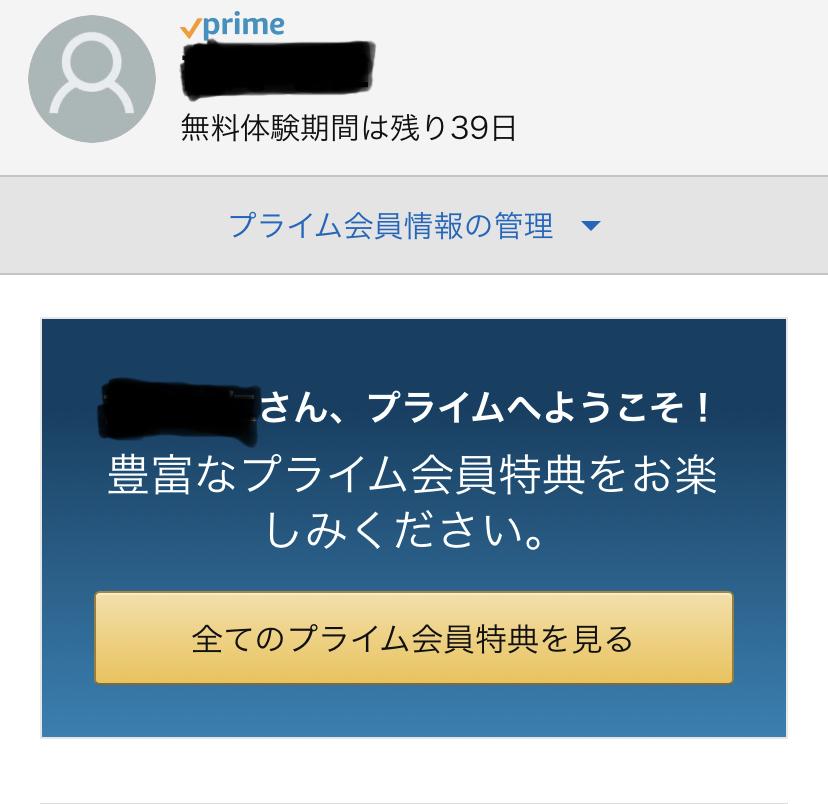 Amazonプライム無料会員の延長