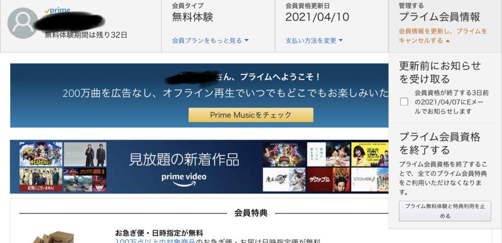 Amazonプライムの解約方法 カンタン